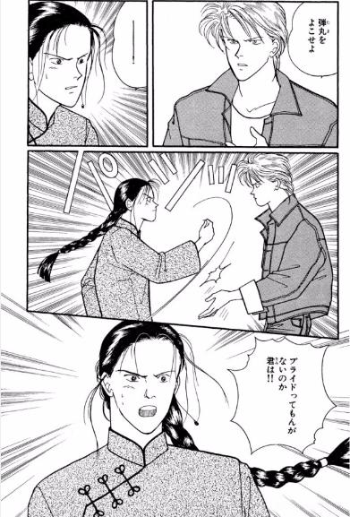 登場人物7【李月龍】:「プライドってもんがないのか君は!!」