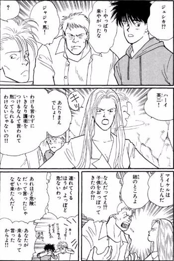 登場人物9【ジェシカ・ランディ】:「あなたが来るなって言ったからよ!」
