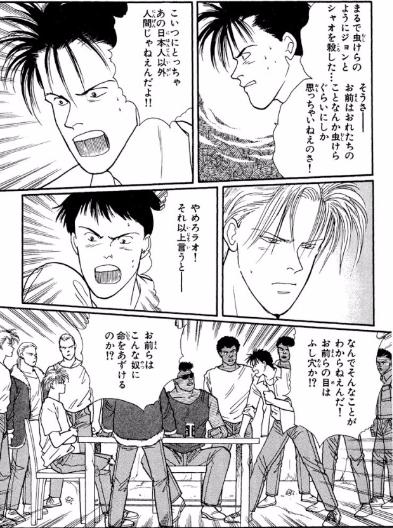 登場人物11【ラオ・イェン・タイ】:「こいつにとっちゃあの日本人以外人間じゃねえんだよ!!」