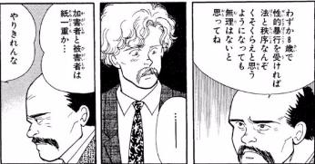 登場人物12【ジェンキンズ警部】:「加害者と被害者は紙一重か…やりきれんな」