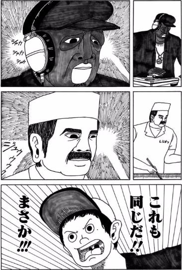漫画『とんかつDJアゲ太郎』のニューカルチャーが揚げ揚げ(困惑)【あらすじ】