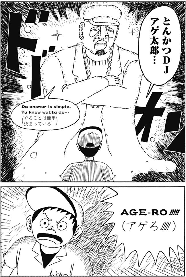 漫画『とんかつDJアゲ太郎』のカオスさ:ヘタウマ?アート?