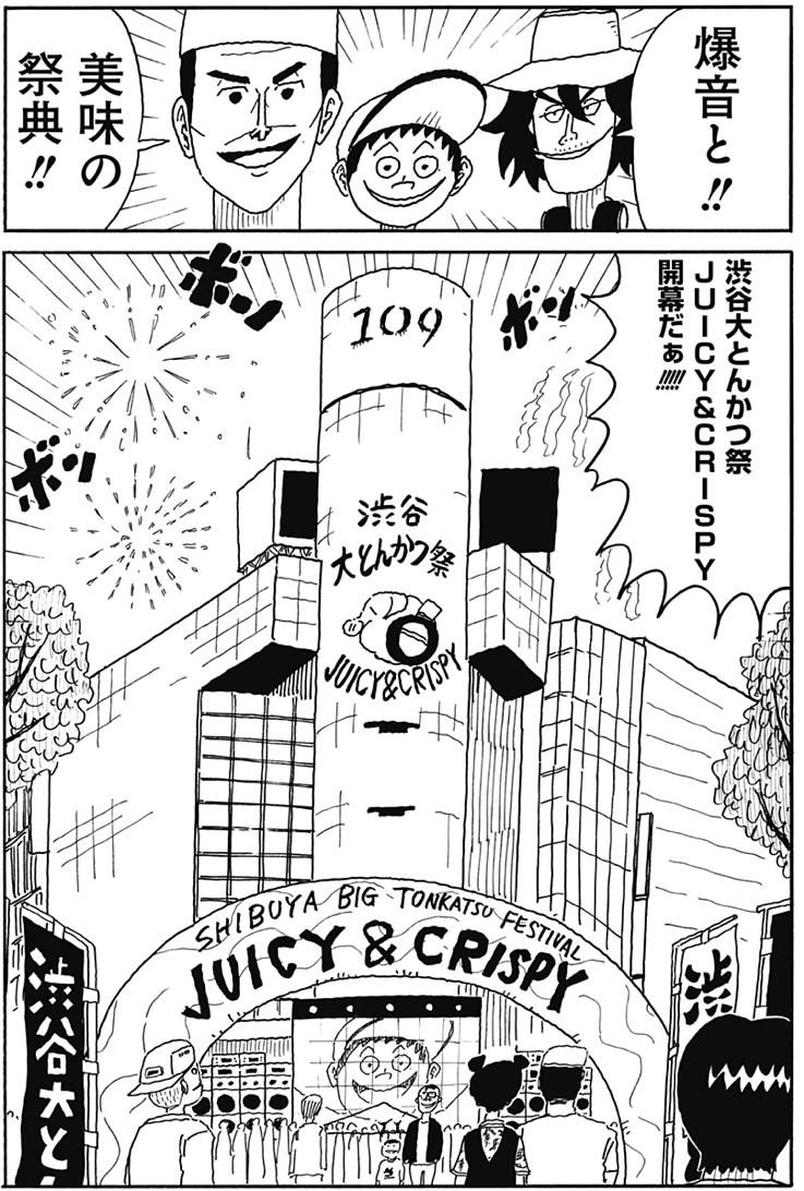 『とんかつDJアゲ太郎』のカオスさ:渋谷大とんかつ祭ってw【11巻(最終回ネタバレ注意)】
