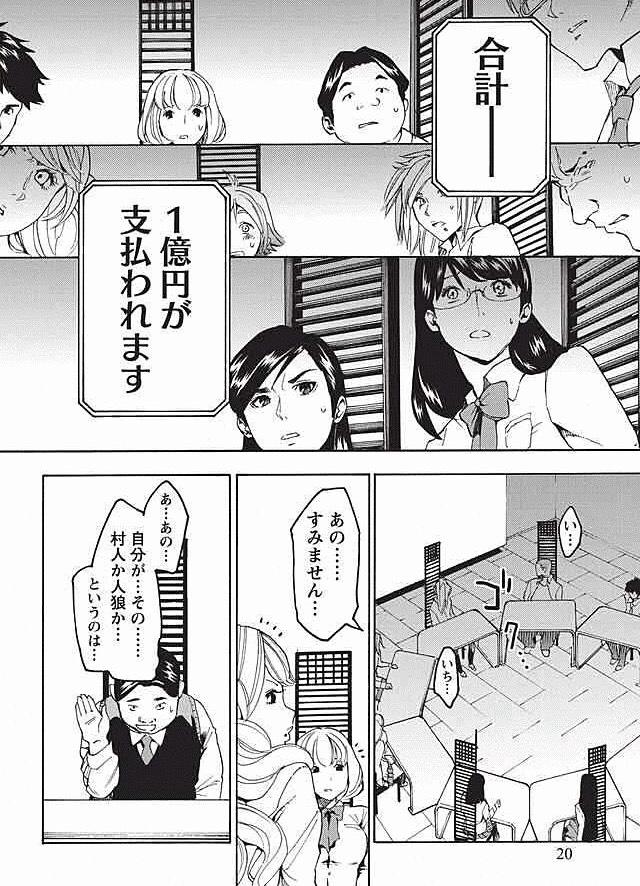 漫画『人狼ゲーム』の魅力①:裏の読み合いがアツい!