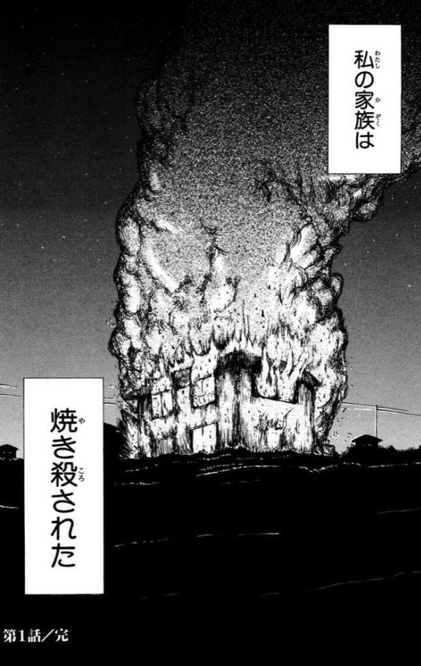 漫画『ミスミソウ』鬱シーンをネタバレ紹介!燃え盛る大好きな我が家