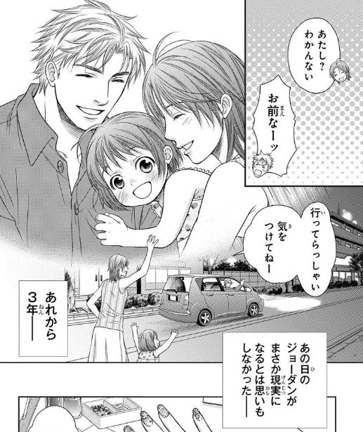 漫画『ホリデイラブ~夫婦間恋愛~』は衝撃の幕開け!【あらすじ】