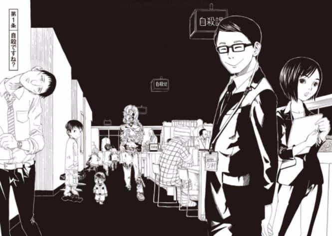 『死役所』が無料で読める!魅力を13巻まで全巻ネタバレ紹介!シ村の正体が気になる!
