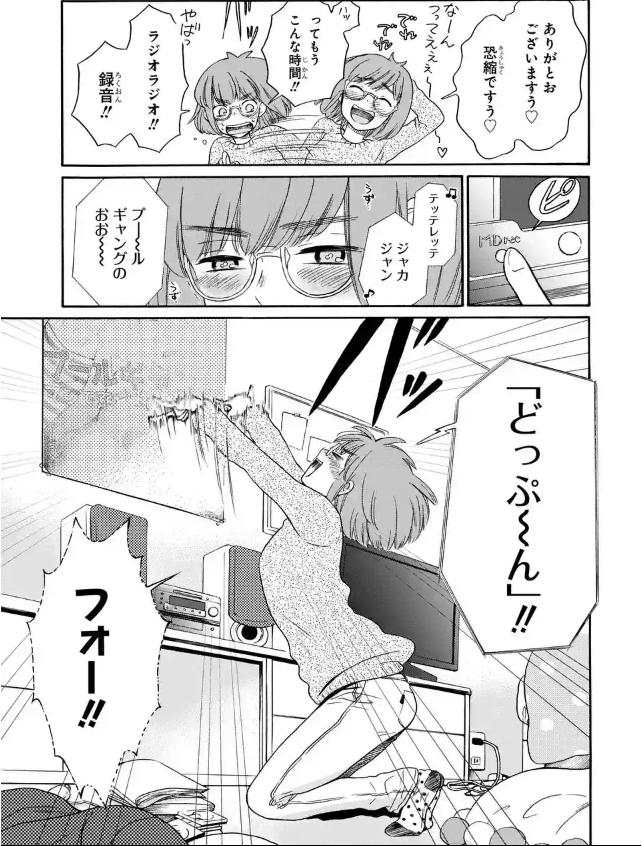 青春お仕事漫画『構成/松永きなこ』のあらすじ