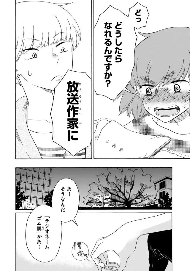 『構成/松永きなこ』の魅力1:夢を追う主人公がとにかく熱い!