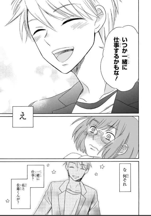 『構成/松永きなこ』の魅力2:仕事だけじゃなく恋愛も!