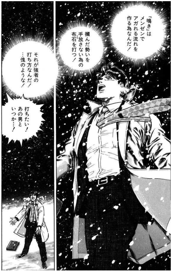 『むこうぶち高レート裏麻雀列伝』のあらすじをネタバレ!