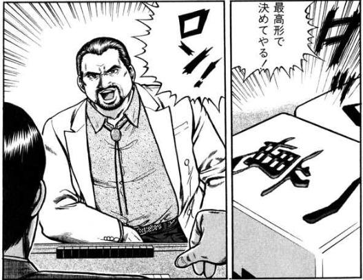 「むこうぶち」の名言【安永萬】:「麻雀をバカにしたやつはいつかツケを払わなくちゃよ」