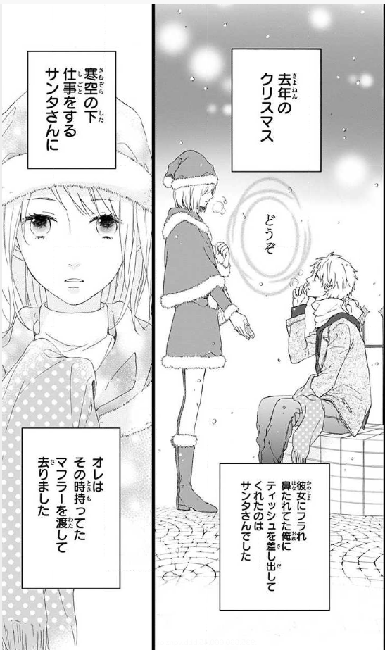 漫画『虹色デイズ』あらすじ【映画化】
