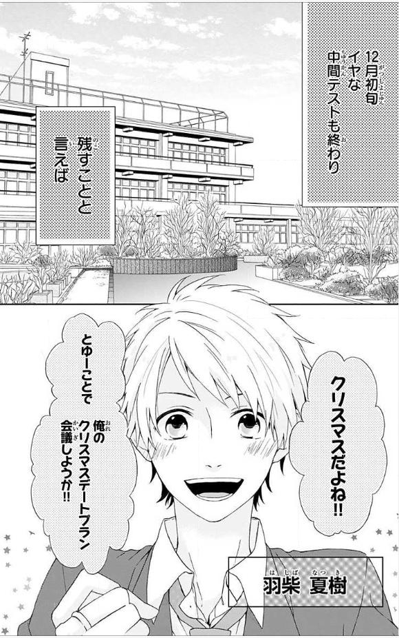 キャラ1:心優しきピュアハート【羽柴夏樹(はしばなつき)】