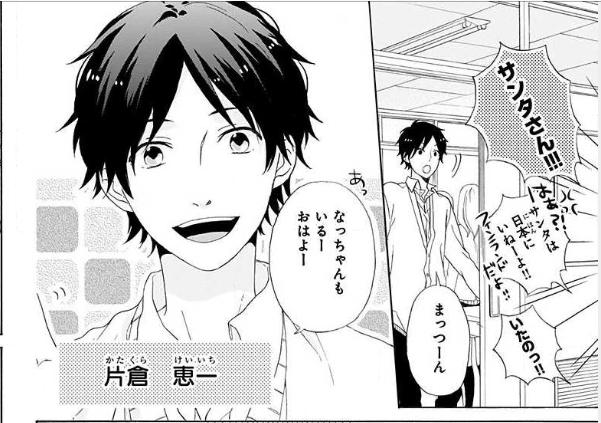 キャラ3:サディスティックな少年【片倉恵一(かたくらけいいち)】