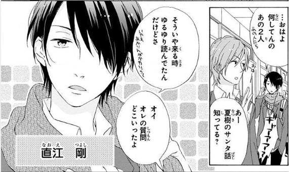 キャラ4:ミステリアスなクール男子【直江剛(なおえつよし)】