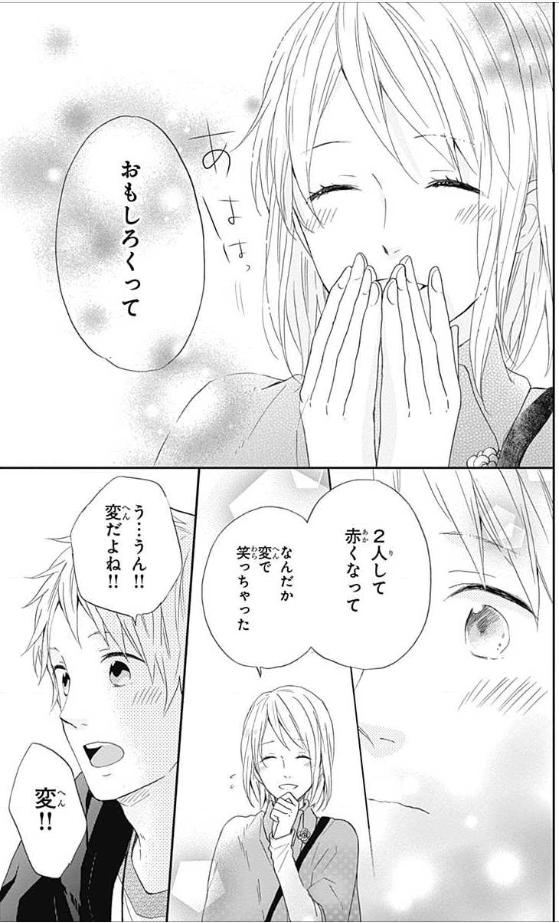 キャラ5:ちょっぴり天然なほんわか女子【小早川杏奈(こばやかわあんな)】