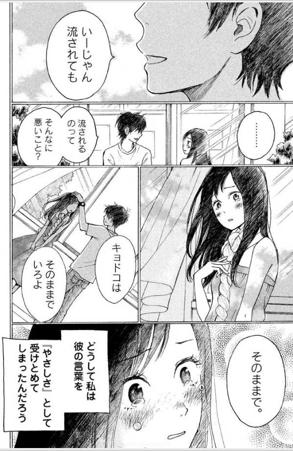 『きみが心に棲みついた』は表紙詐欺な鬱恋愛漫画?【あらすじ】