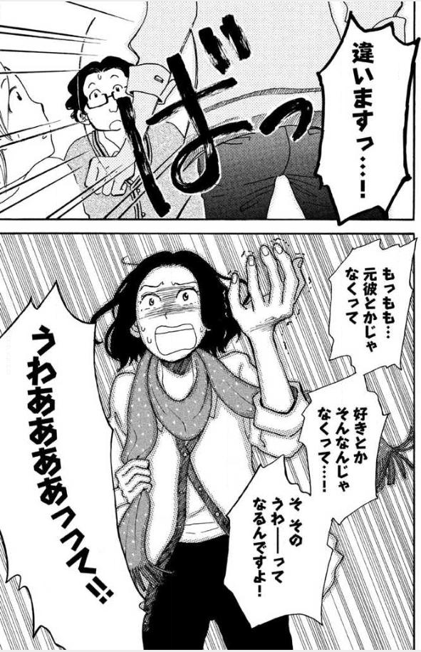 漫画『きみが心に棲みついた』の見所ネタバレ紹介!①キョド子の冴えない日々