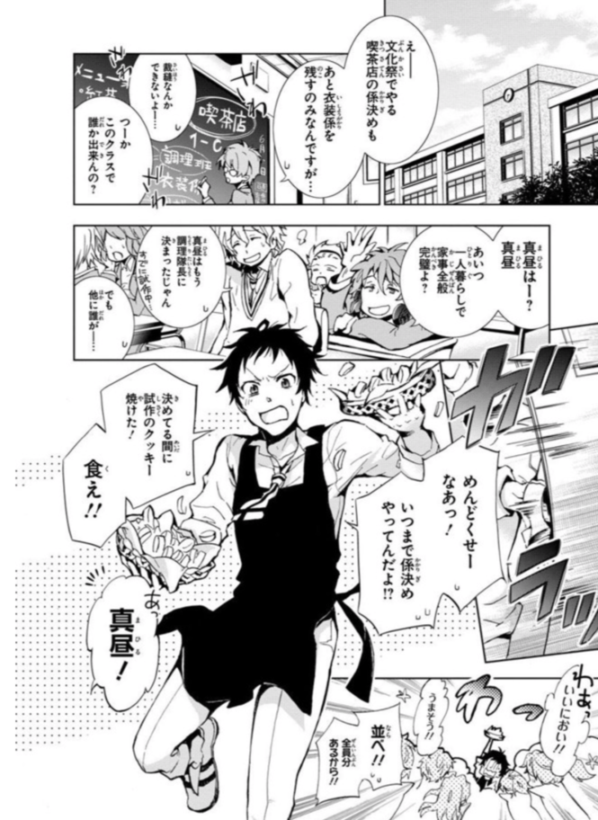 漫画「サーヴァンプ」の重要キャラクター2:クロの主人【城田真昼】
