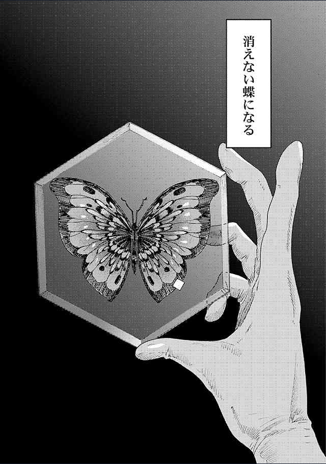 49日の蝶と魂。深いテーマに考えさせられる。