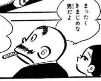 漫画『銭ゲバ』の登場人物:資産300億円!大富豪の社長