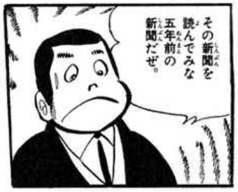 漫画『銭ゲバ』の登場人物:知りすぎた男!即死の新星(しんぼし)