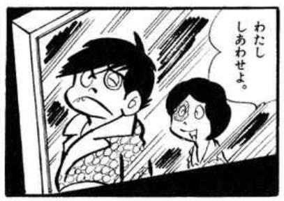 漫画『銭ゲバ』の登場人物:不憫!風太郎の妻、正美(まさみ)