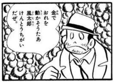 漫画『銭ゲバ』の登場人物:風太郎をつけ狙う男!田所刑事(たどころ)