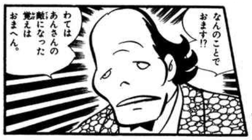 漫画『銭ゲバ』の登場人物:最後の強敵、大学伸一郎(だいがく しんいちろう)