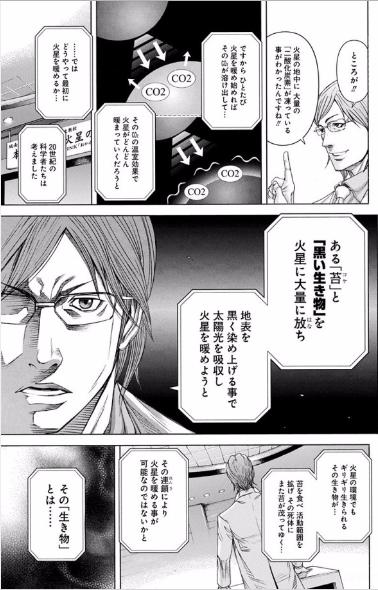 第1部をネタバレ紹介!