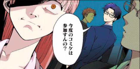 漫画『ヲタクに恋は難しい』の魅力を紹介!残念美人のラブコメディ