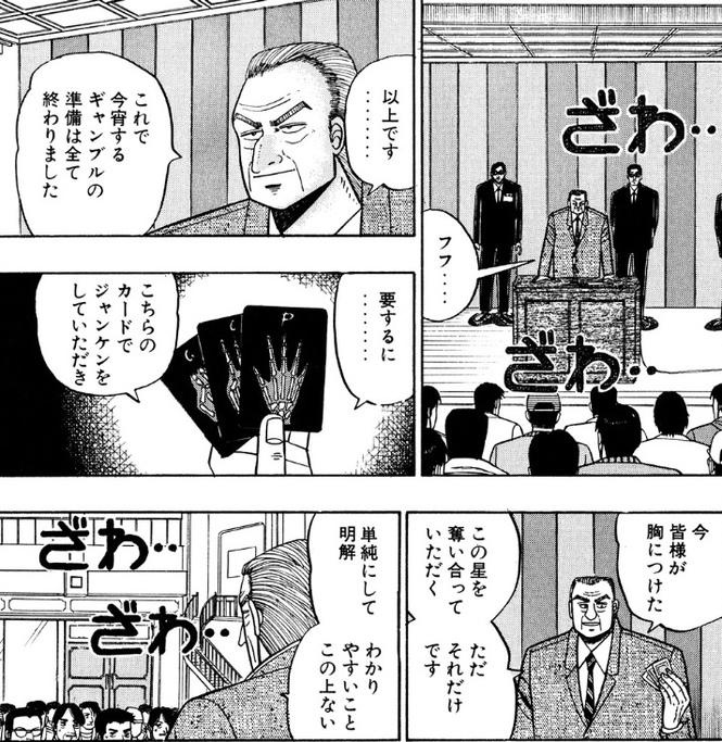 漫画『賭博黙示録カイジ』のギャンブル・ゲーム① 限定ジャンケン【1〜5巻】