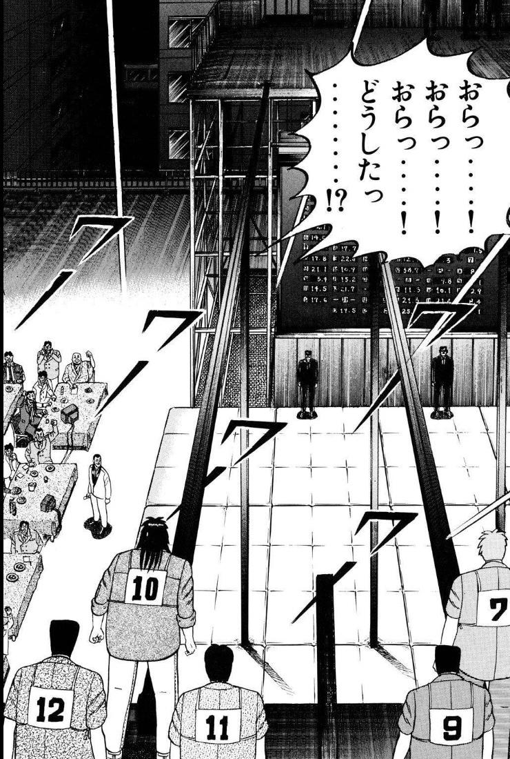漫画『賭博黙示録カイジ』のギャンブル・ゲーム② 人間競馬【5〜6巻】