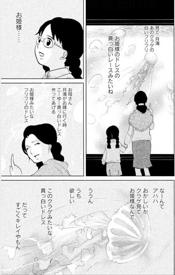 漫画『海月姫』は結末も新しすぎる21世紀のネオお姫様物語!【あらすじ】