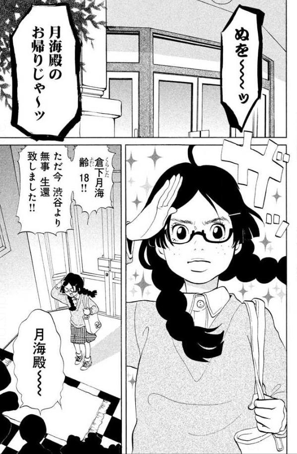 漫画『海月姫』登場人物1:クラゲオタクなシンデレラ【倉下月海】