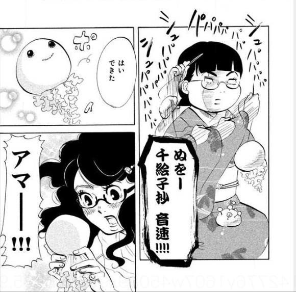 漫画『海月姫』登場人物4:和服喪女【千絵子】