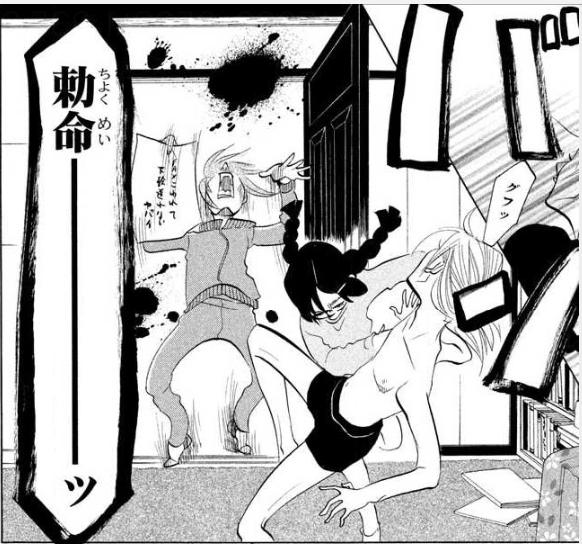 漫画『海月姫』登場人物5:奇声を発する三国志オタク【まやや】