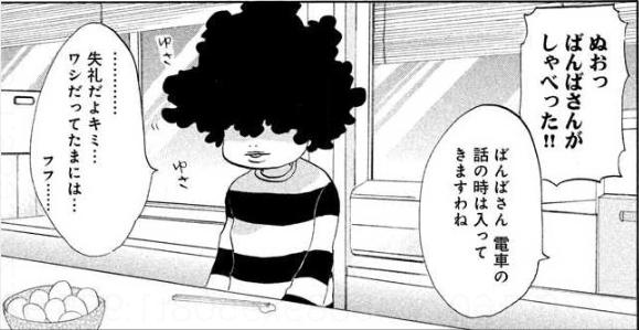 漫画『海月姫』登場人物6:アフロな自称8才【ばんば】