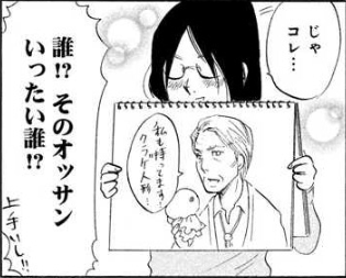 漫画『海月姫』登場人物7:枯れ専オタク【ジジ】