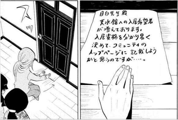 漫画『海月姫』登場人物8:天水館のルール【目白樹音】