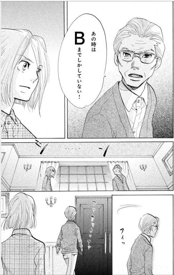 漫画『海月姫』登場人物9:タラシな元大臣の父親【鯉淵慶一郎】