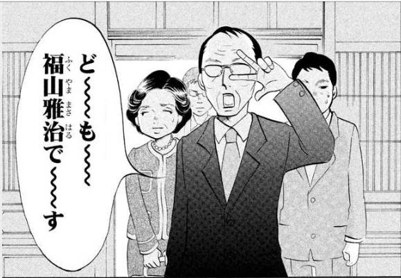 漫画『海月姫』登場人物11:支持率9%でも気にしない総理大臣【根岸三郎太】