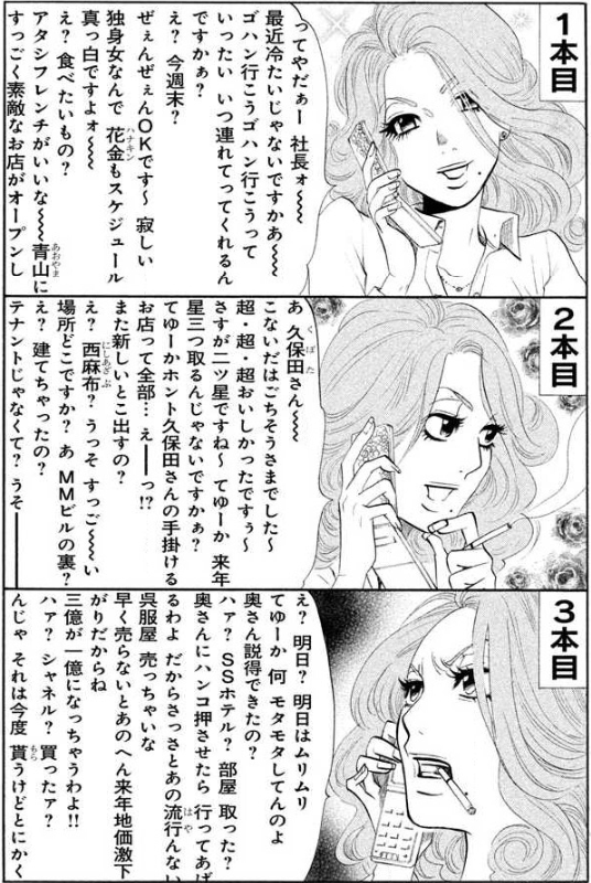 漫画『海月姫』登場人物13:営業方法が銀座のママ【稲荷翔子】