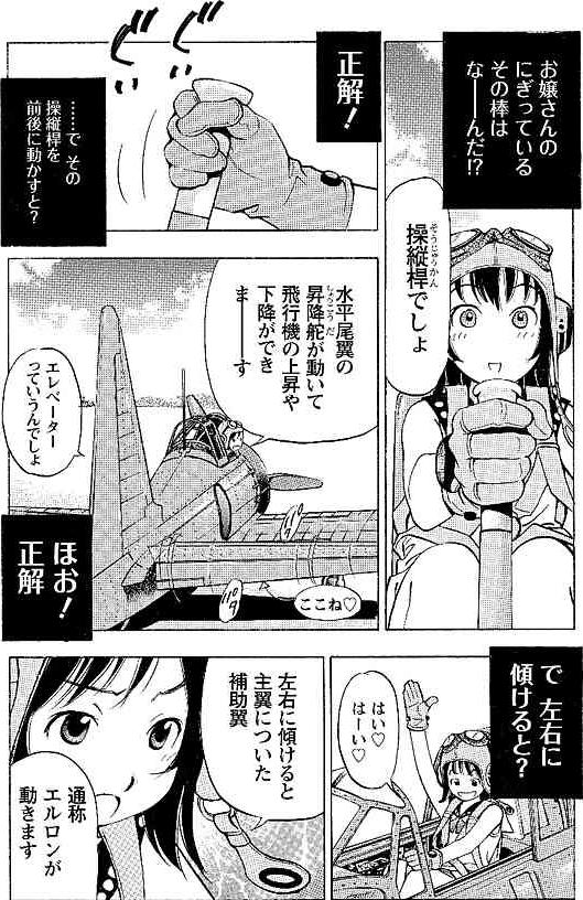メカ萌え要素①:ゼロ戦さんの解説がわかりやすい!