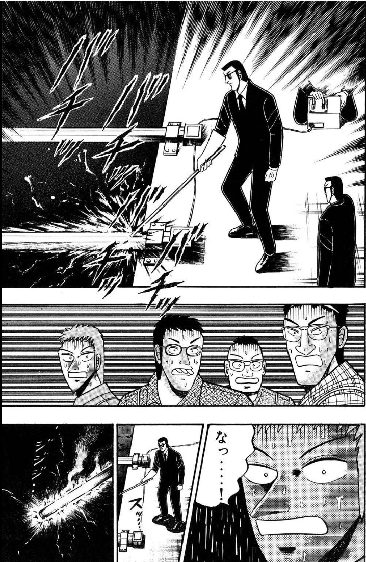 漫画『賭博黙示録カイジ』のギャンブル・ゲーム③ 電流鉄骨渡り【7〜8巻】