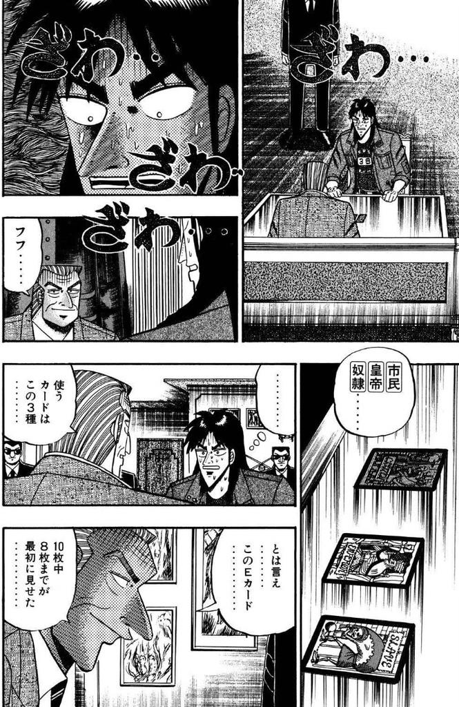 漫画『賭博黙示録カイジ』のギャンブル・ゲーム④ Eカード【9〜12巻】