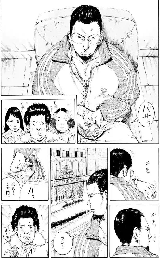 漫画『闇金ウシジマくん』に裏社会の怖さを見る……【あらすじ】