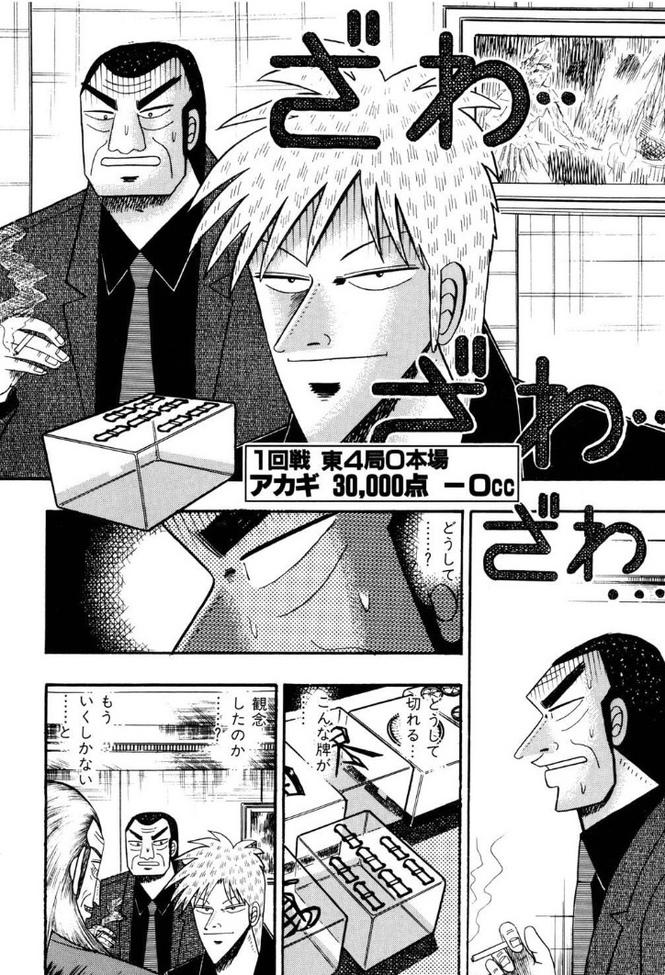 漫画「アカギ」の魅力3:恐ろしい設定の鷲巣麻雀!【ネタバレ注意】