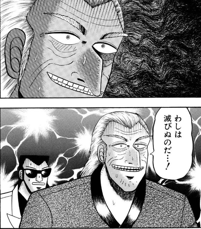 漫画「アカギ」の魅力4:裏世界の帝王、鷲巣巌!【ネタバレ注意】